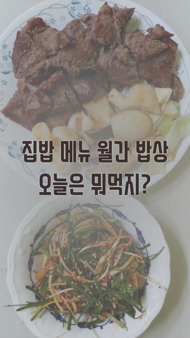 5월 집밥 메뉴