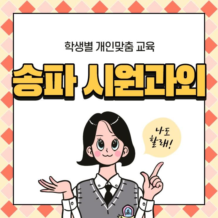 재치있는 서울송파 방문과외 고3 위례동 수학과외 중3 거여동 장지동 영어과외
