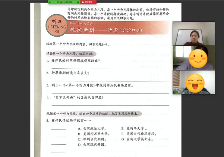 IB 중국어 여름방학 그룹 수업