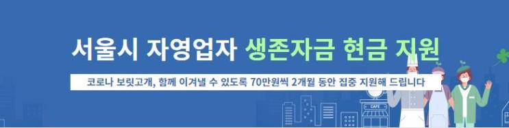서울시 자영업자 생존자금 지원