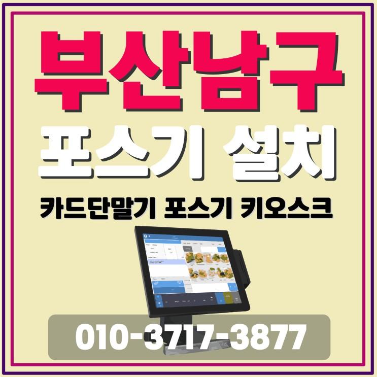 부산남구 대연동 포스기설치 용호동카드단말기 키오스크 임대 및 렌탈 문의