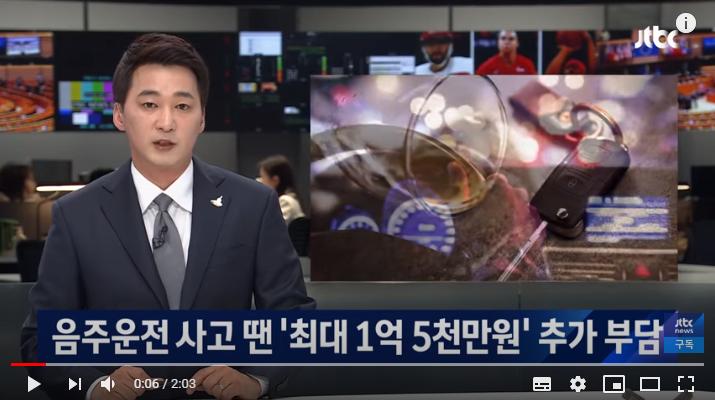 보험 있어도 음주사고 내면 '최대 1억 5천만원' 추가 부담 / JTBC뉴스룸