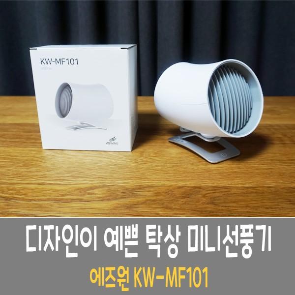 탁상용 무소음 미니선풍기 추천 [에즈윈 KW-MF101]