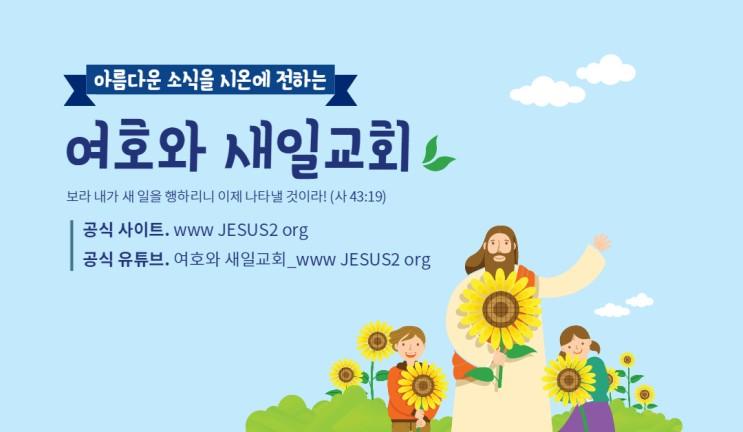 새일교회 설교 | 교회를 위한 천사의 지시