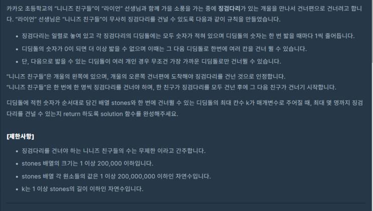 카카오 코딩테스트 - 징검다리
