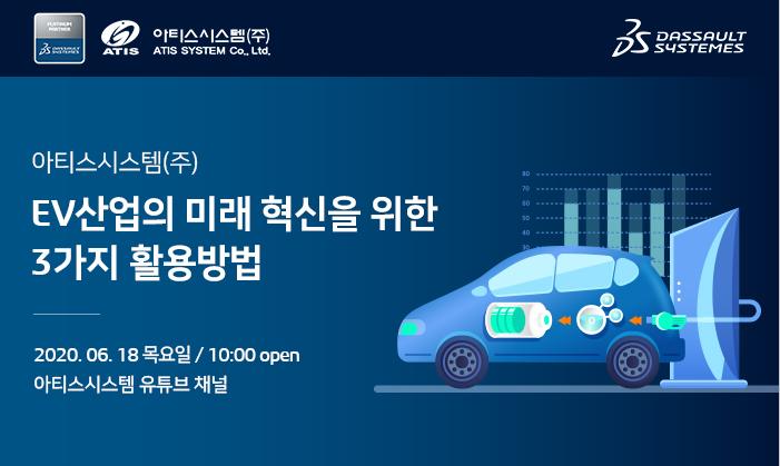 [6월 18일 웨비나 신청안내] EV산업의 미래 혁신을 위한 3가지 활용방법