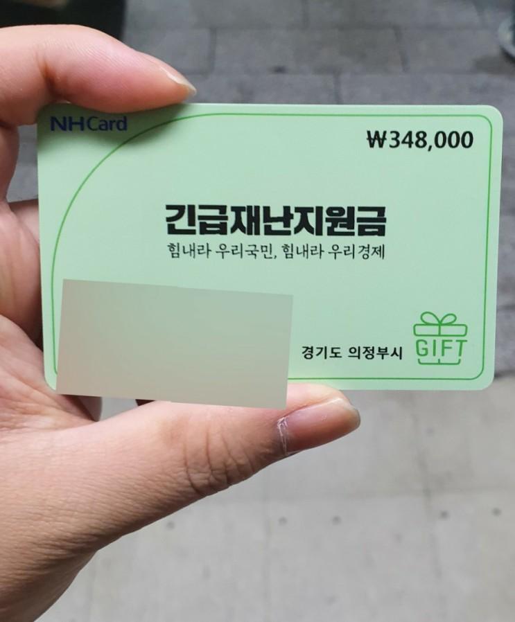 긴급 재난 지원금 이의 신청 선불 카드 받기