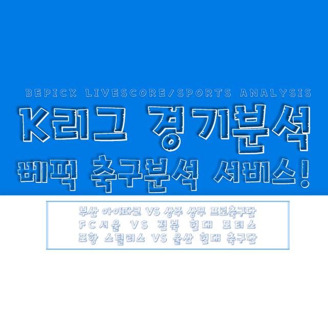 K리그 경기분석 베픽