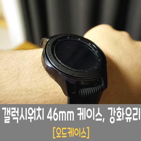 [오드케이스] 갤럭시워치 46mm 블랙 케이스, 강화유리