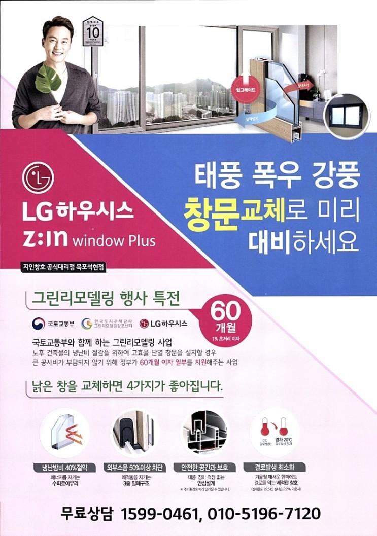 LG 지인인테리어- 맞춤 무료상담