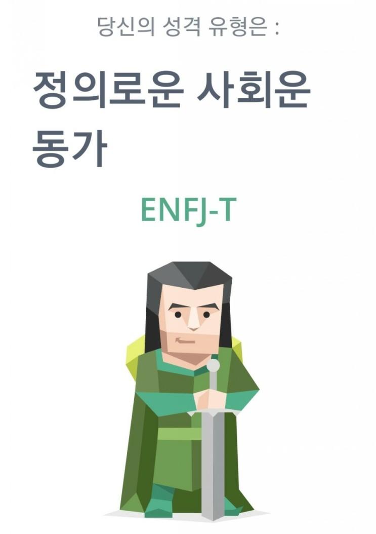무료 성격 유형검사 ENFJ-T 유형