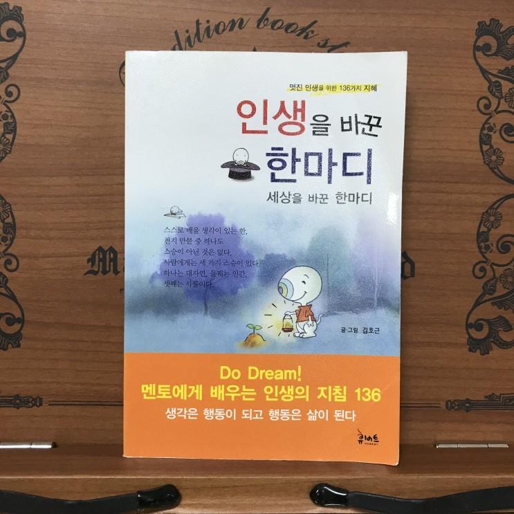 『인생을 바꾼 한마디』-#011. 만족할 줄 아는 삶을 살아라