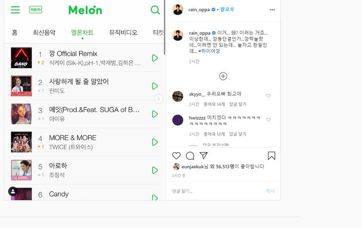 비 깡 1위에 인스타그램 업데이트 (깡 리믹스 멜론·지니·벅스 1위 올킬)