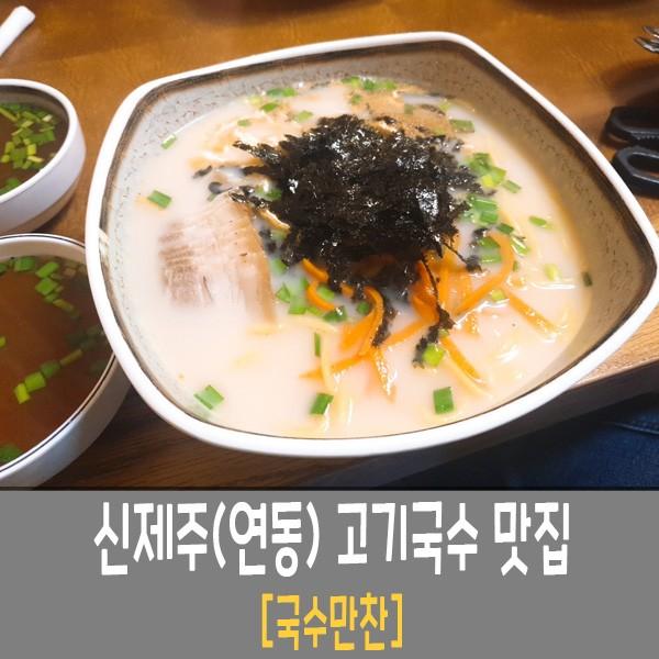 제주 연동 맛집 고기국수 국수만찬 (feat.주차)