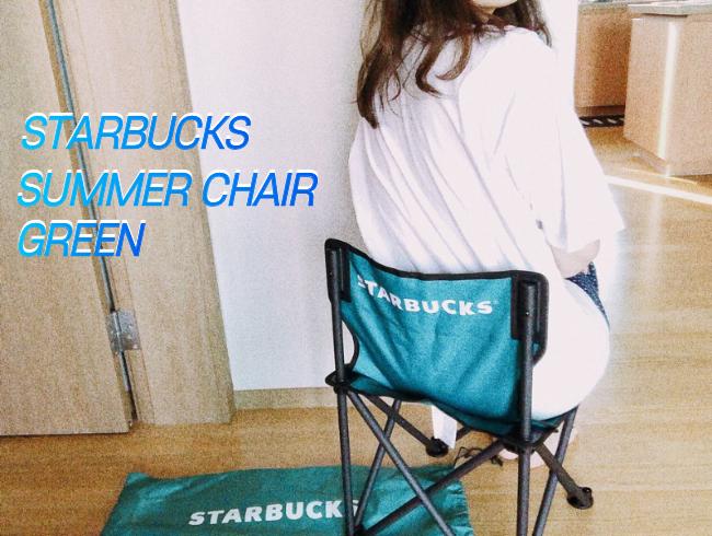 스타벅스 서머체어 :) e프리퀀시 적립 완료! 스타벅스 캠핑의자 그린 색상 GET! 후기