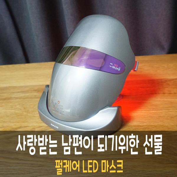 LED 마스크 가성비 결혼기념일 선물 [PLM-360P]