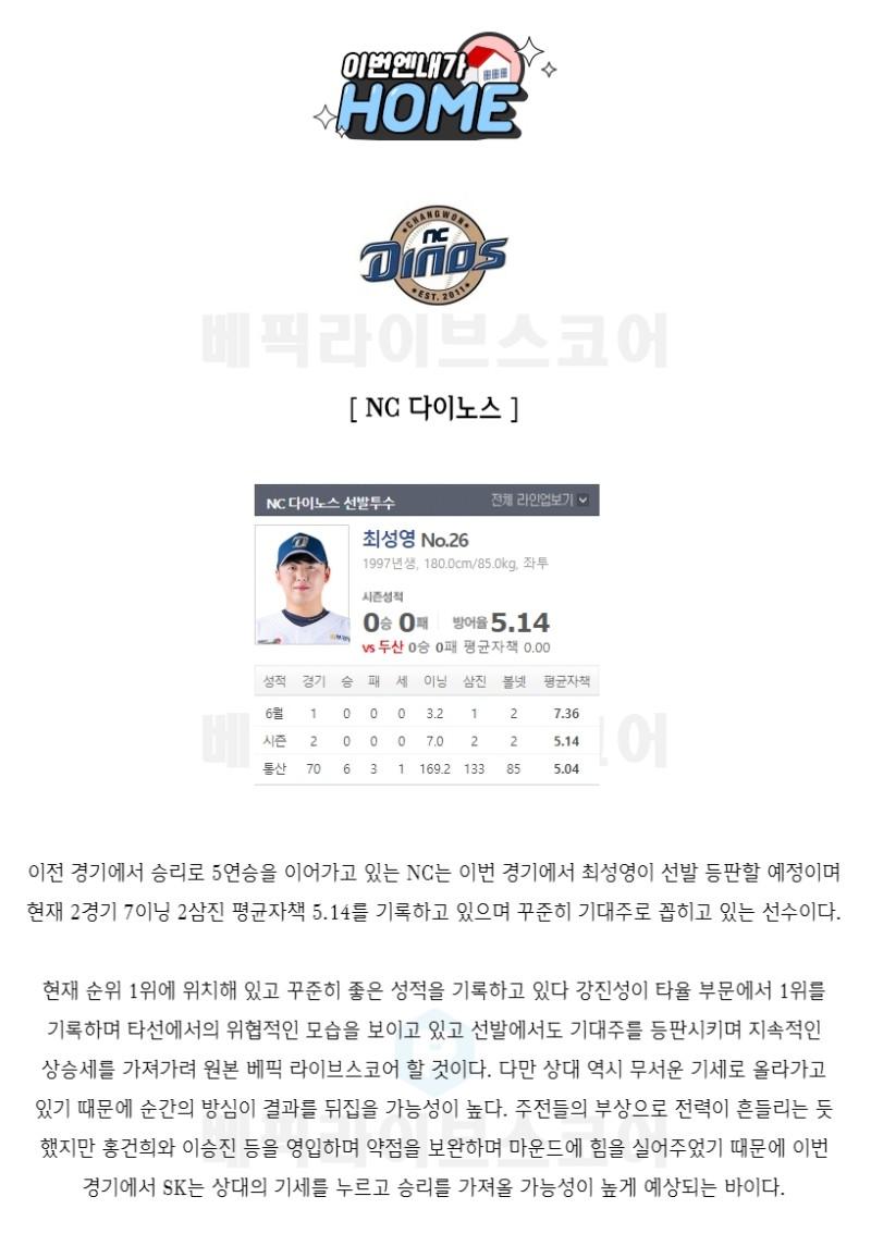 KBO 한국프로야구 스포츠분석