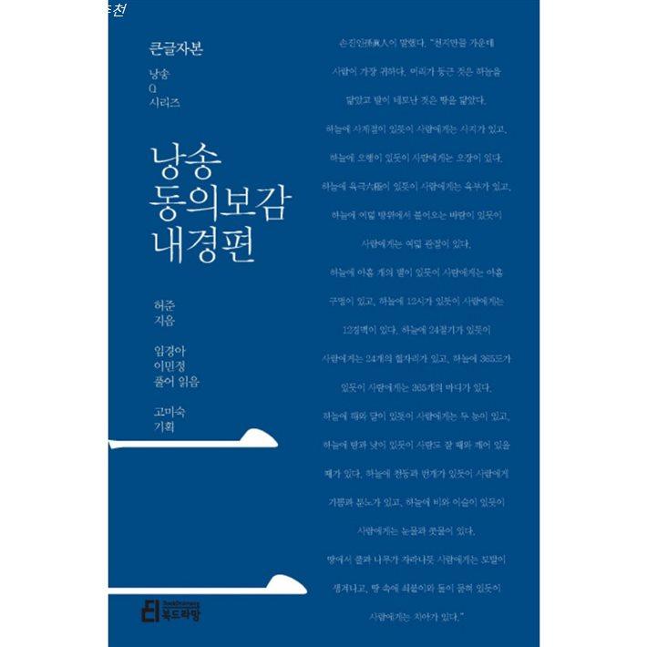 이번달 초대박 낭송 동의보감: 내경편 큰글자본 ! 안보면 후회
