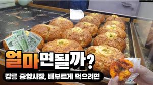 강릉 중앙시장에서 배부르게 먹으려면, 얼마면 될까? I 육쪽마늘빵 I 중화짬뽕빵 I 수제어묵고로케 I 스테이크꼬치 I
