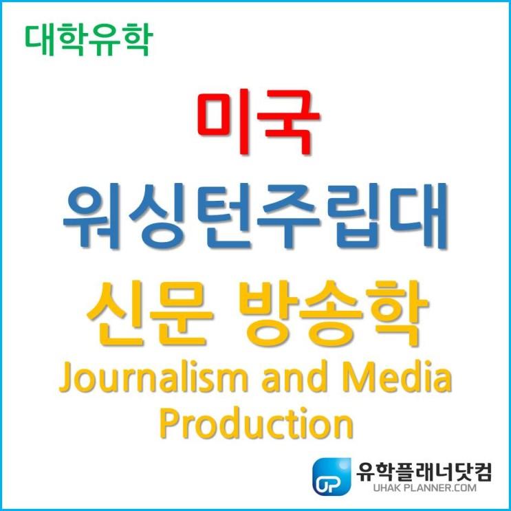 [미국 대학 유학] Father of Journalism의 모교, 워싱턴주립대학교 신문방송학 Journalism and Media Production