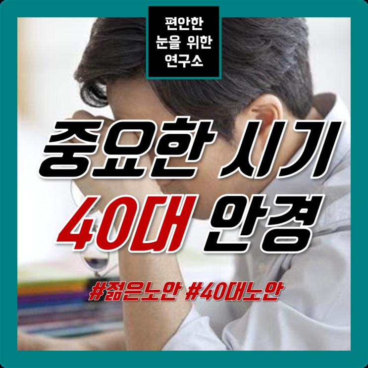 [40대 안경] 100세 인생의 눈 건강을 위한 중요한 시기입니다.