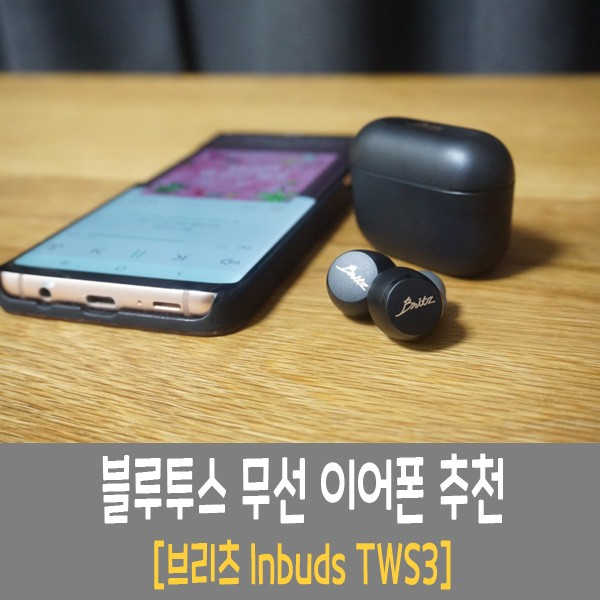 청음이 좋은 블루투스 무선 이어폰 [브리츠 Inbuds TWS3]