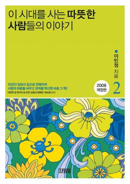 신상상품 이 시대를 사는 따뜻한 사람들의 이야기 2 2008 개정판 김영사! 선택장애 필요없어요