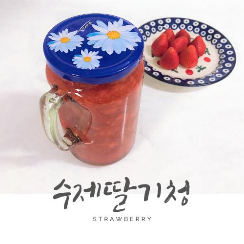 [수제청] : 집에서 딸기청 쉽게 쉽게 만들기