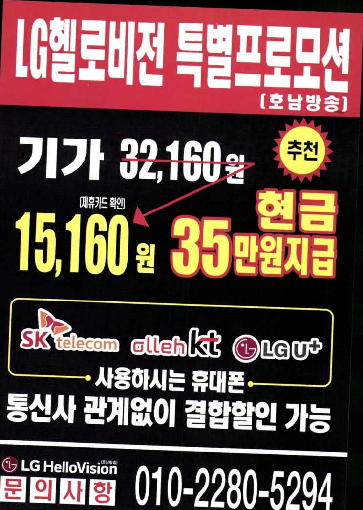 LG헬로비전 호남방송 특별프로모션 -현금35만원 즉시지급-