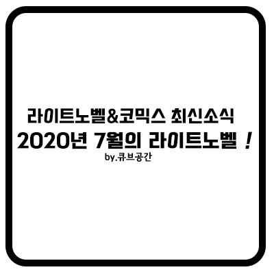 『 2020년 7월 라이트노벨 』 최신화 7.5