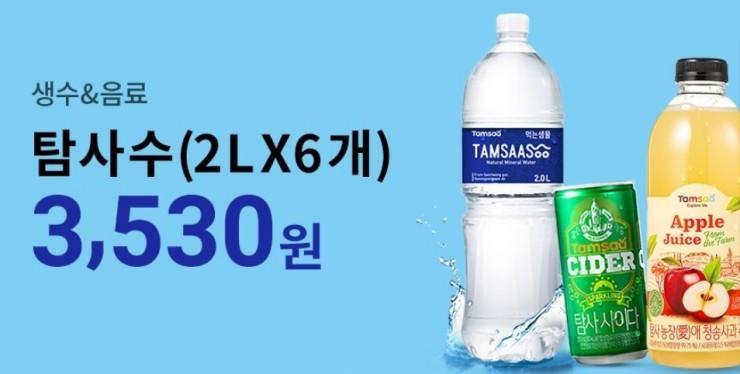 꿀딜 핫딜 최대 64% 할인 sale 생수&음료 탐사수 2L 6개 3530원 생수 탐사수 탐사 사이다 초특가