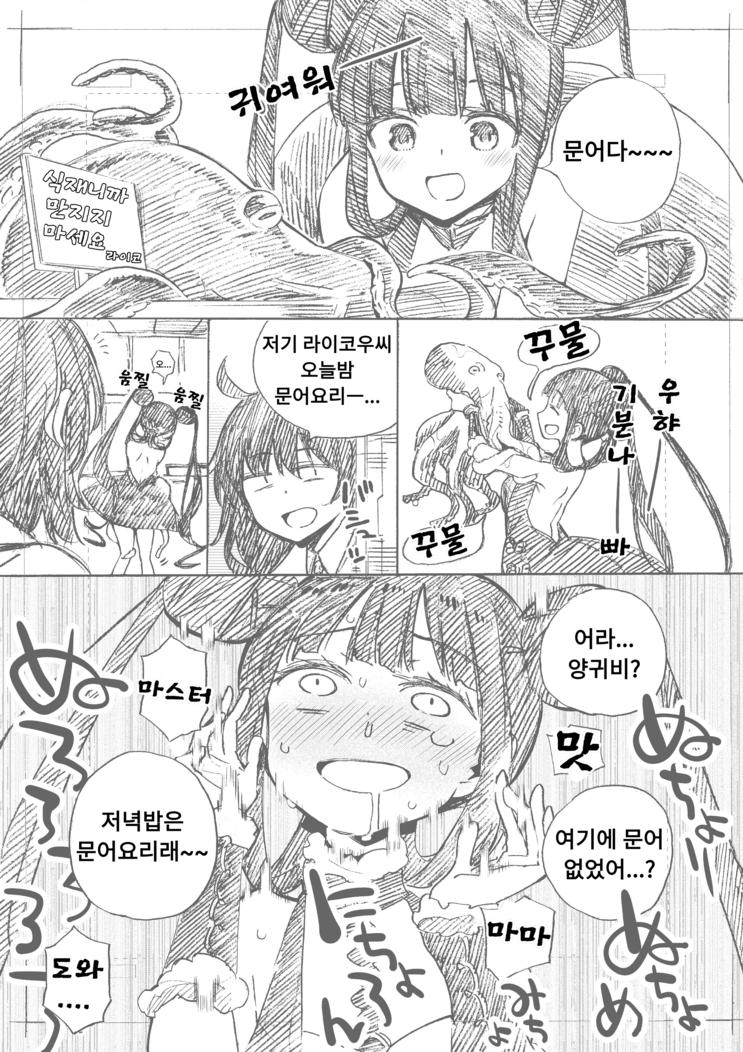 문어 요리 - [페그오 만화] 페이트 그랜드 오더 [웹코믹][4컷]