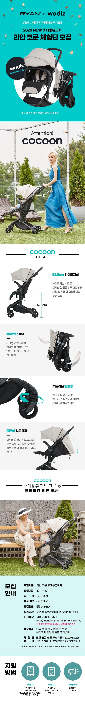 [공유] [리안] 와디즈 펀딩메이트 기념 2020 NEW 프리미엄 휴대용유모차, '리안 코쿤' 체험단 모집