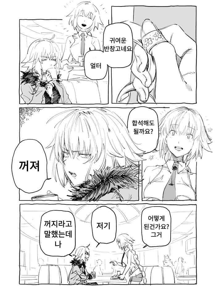 반창고 - [페그오 만화][웹코믹][단편]