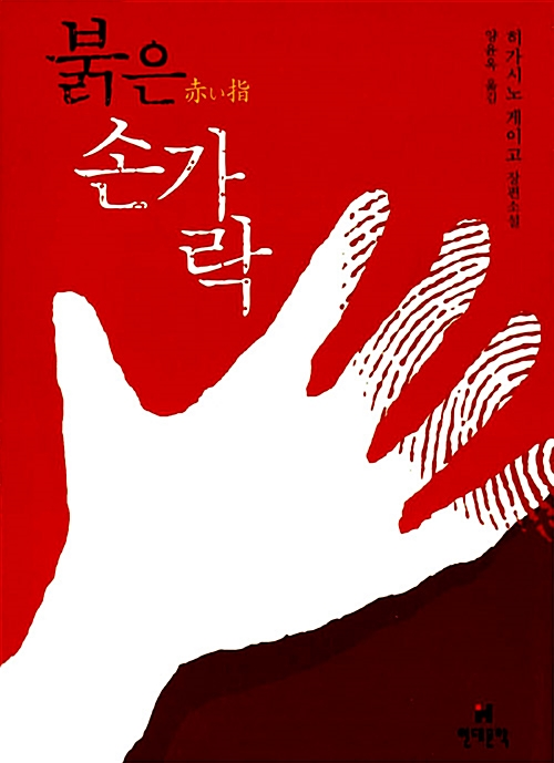 [소설] 붉은 손가락 _ 가족의 헌신적이면서 비뚤어진 사랑