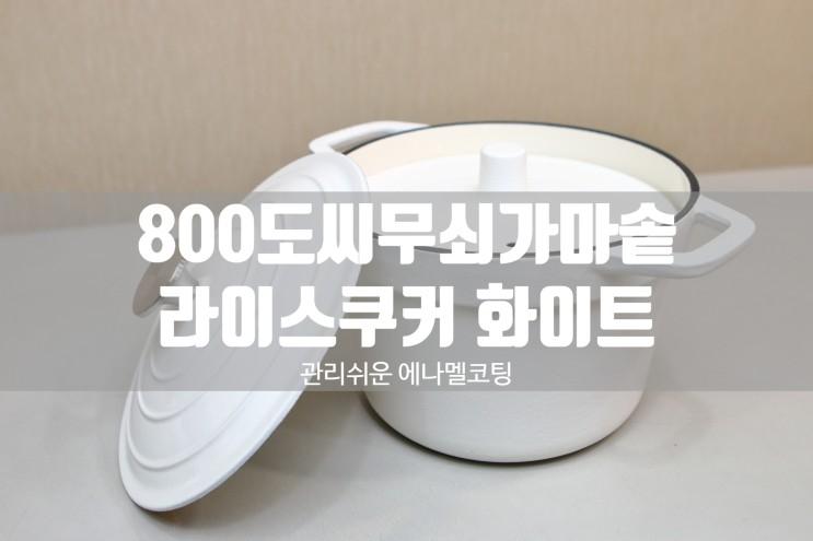 [무쇠 가마솥] 이쁘게 다시 태어난 무쇠 주물 밥솥 - 800도씨 라이스쿠커 화이트 에나멜...^^