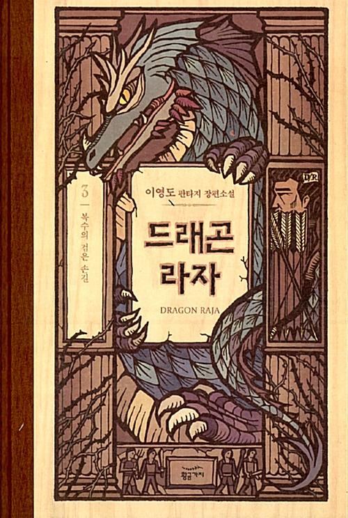 [소설] 드래곤 라자 _ 영원회 기억될 한국 판타지 소설의 빛나는 별