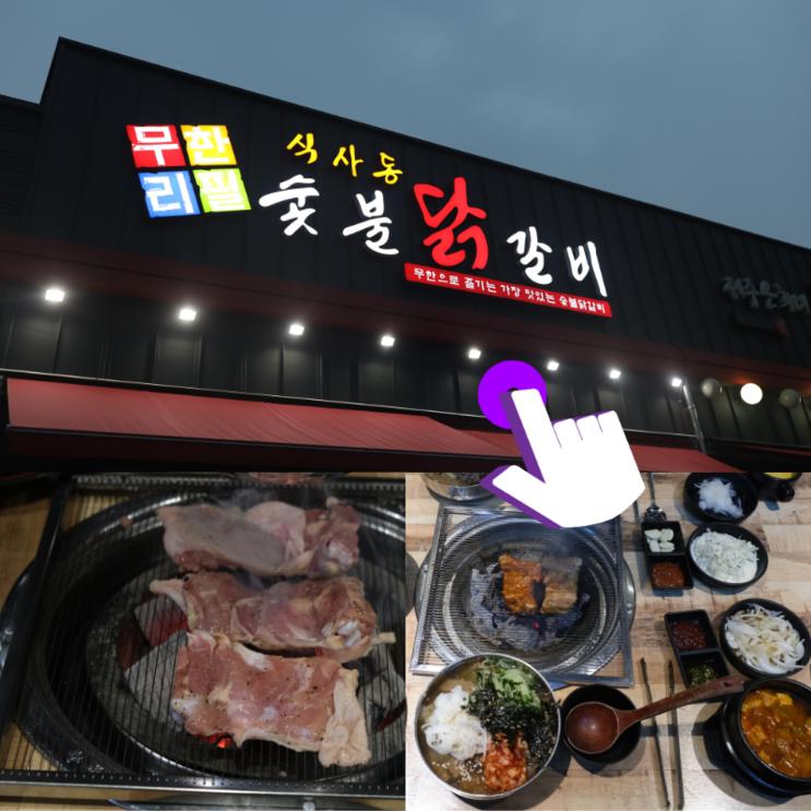 식사동맛집 일산 숯불닭갈비 무한리필로 배부르게 먹고 왔어요~