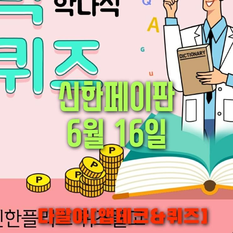 신한페이판 플러스 OX 6월16일 신박한 퀴즈 3탄 정답 + 쏠야구 참여 방법