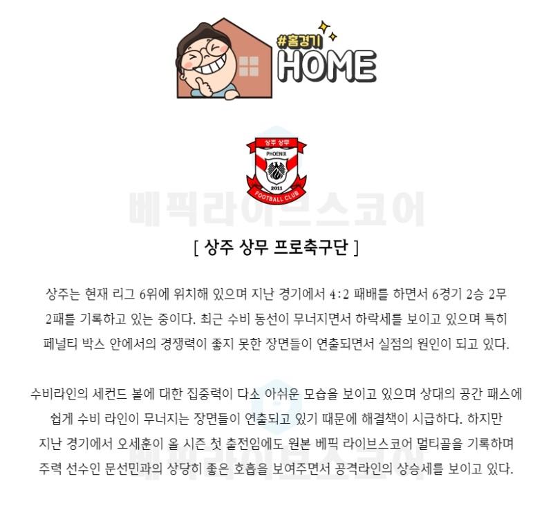K리그 분석 상주 서울FC 부산