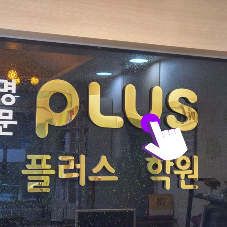 장기동 중등 수학 김포 플러스 학원 이번에는 초등부까지 오픈하였어요~