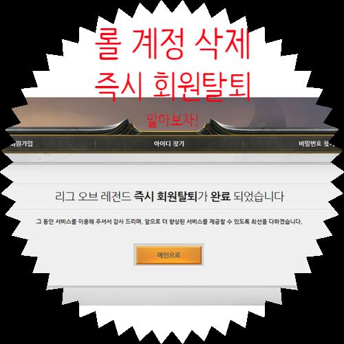 리그 오브 레전드 롤 계정 삭제 & 계정 삭제 복구 알아보자!
