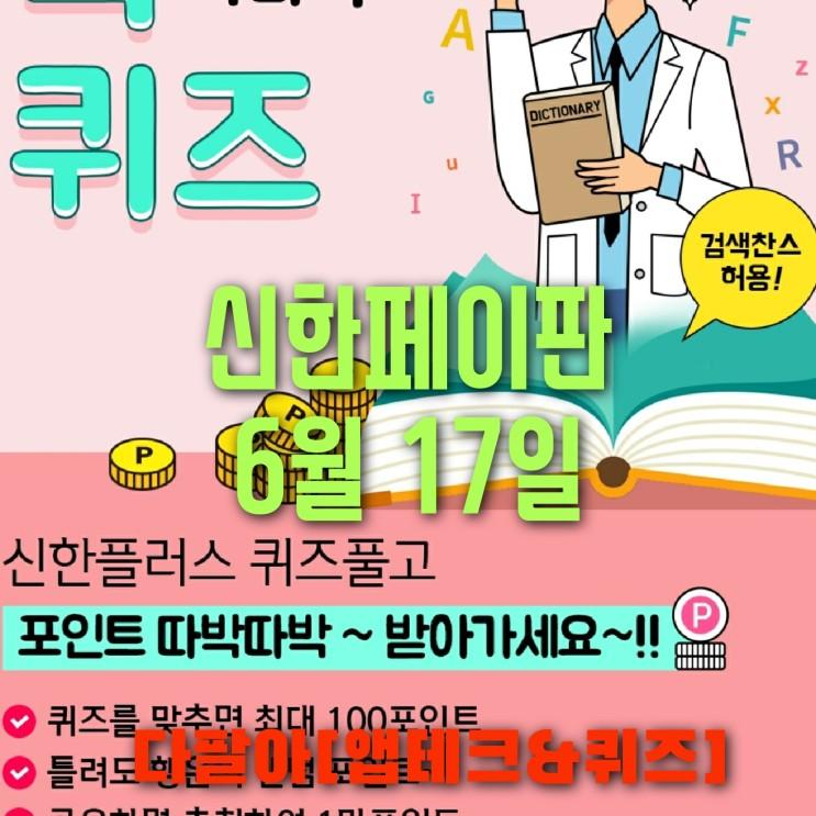 신한페이판 플러스 OX 6월17일 신박한 퀴즈 3탄 정답 + 쏠야구 참여 방법