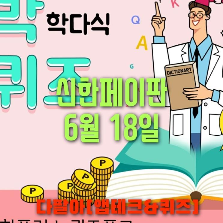신한페이판 플러스 OX 6월18일 신박한 퀴즈 3탄 정답 + 쏠야구 참여 방법