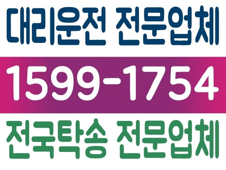 수도권,서울,경기,인천 어디서든 대리운전 가격 저렴하고 신속배차 가능한 1599-1754
