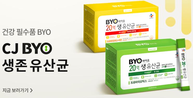 CJ BYO 유산균 특가판매