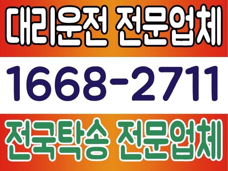 수도권,서울,경기,인천 어디서든 대리운전 가격 저렴하고 신속배차 가능한 1668-2711