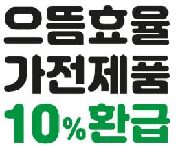 으뜸효율 가전제품 10% 환급 대상품목 공유