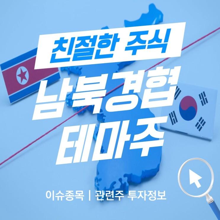 [오늘의 테마주]남북경협 테마주 알아보기