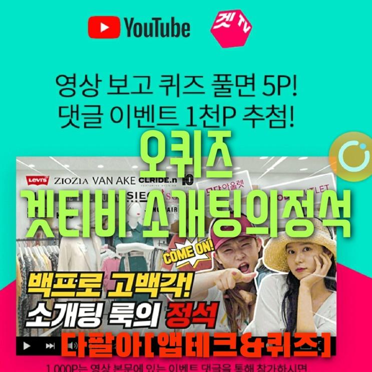 오퀴즈 겟티비 TV 소개팅의정석 6월18일 정답 ok캐쉬백 오후 6시 7시 8시